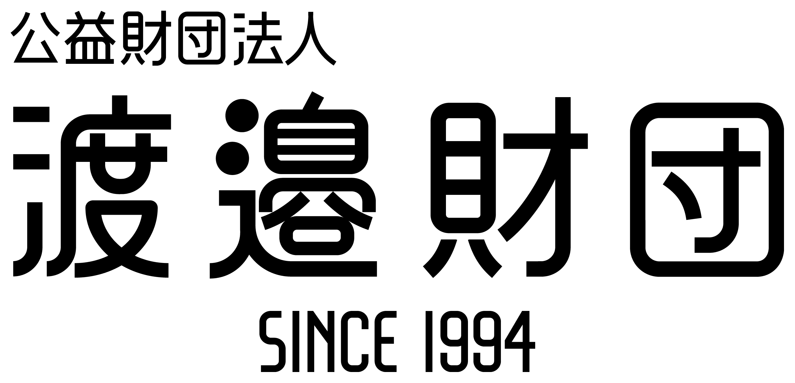 公益財団法人 渡邉財団(旧磁気健康科学研究振興財団)