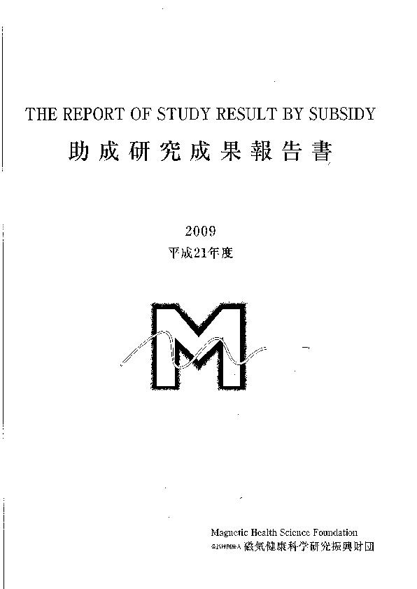 平成21年度 研究成果報告書