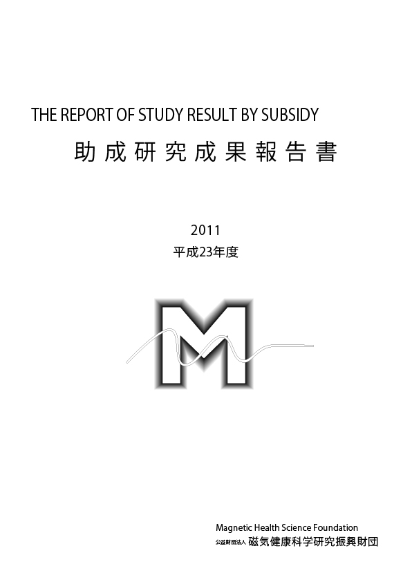 平成23年度 研究成果報告書