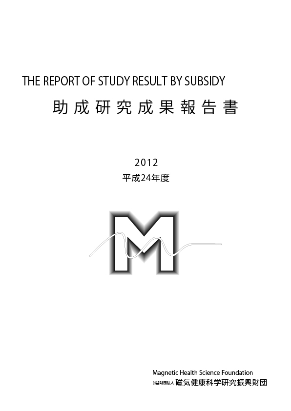 平成24年度 研究成果報告書