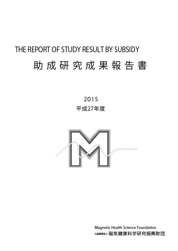 平成27年度 研究成果報告書