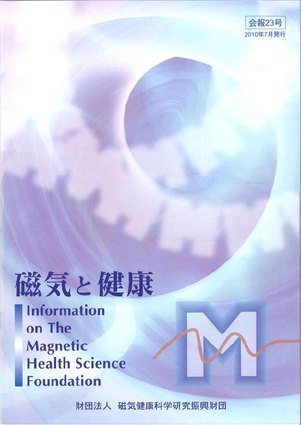 会報23号 2010年7月発行