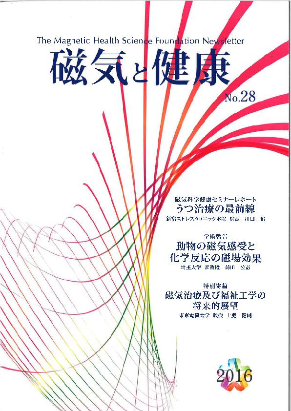 会報28号 2016年6月発行