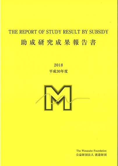 平成30年度 研究成果報告書